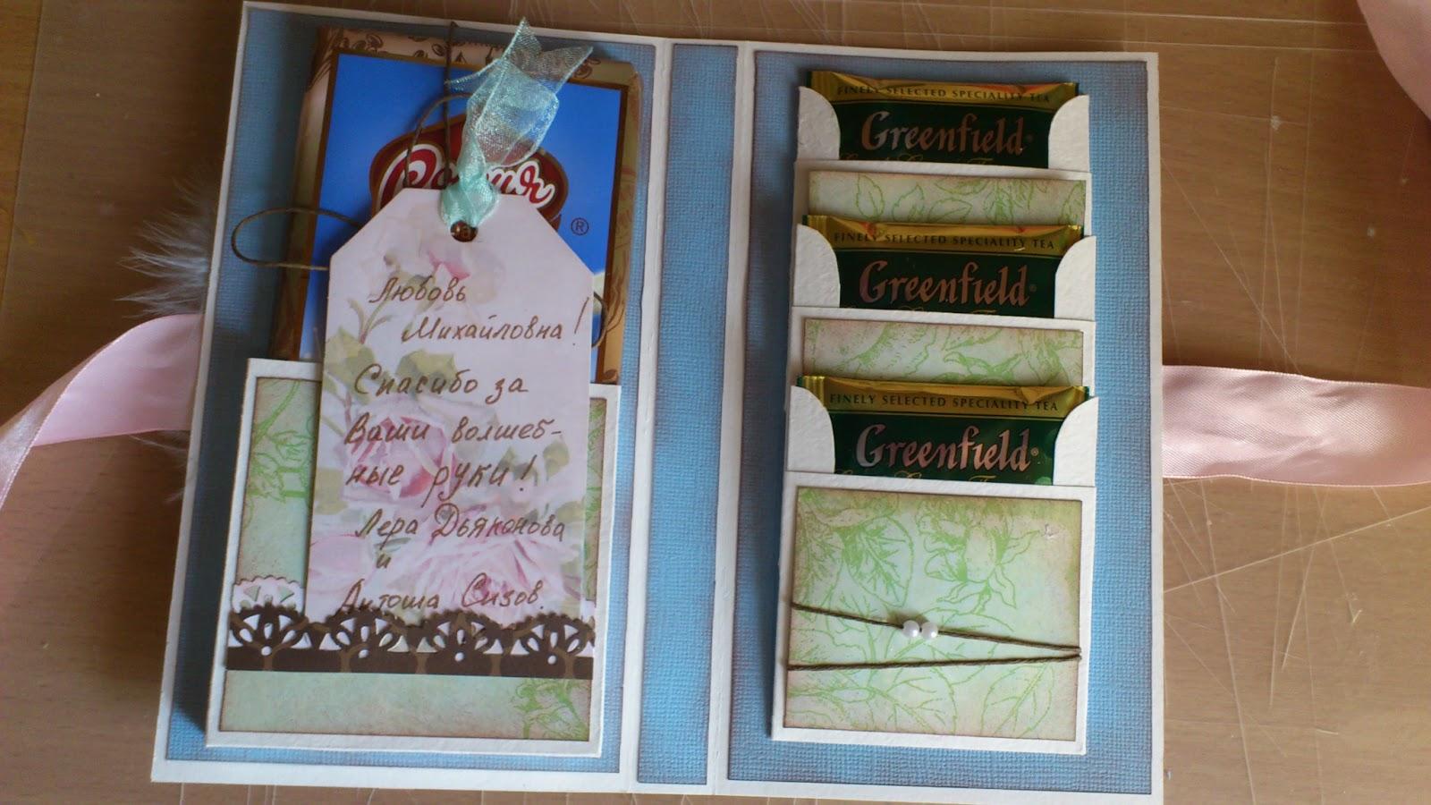 Шаблоны шоколадницы с пакетиками чая, создать анимацию