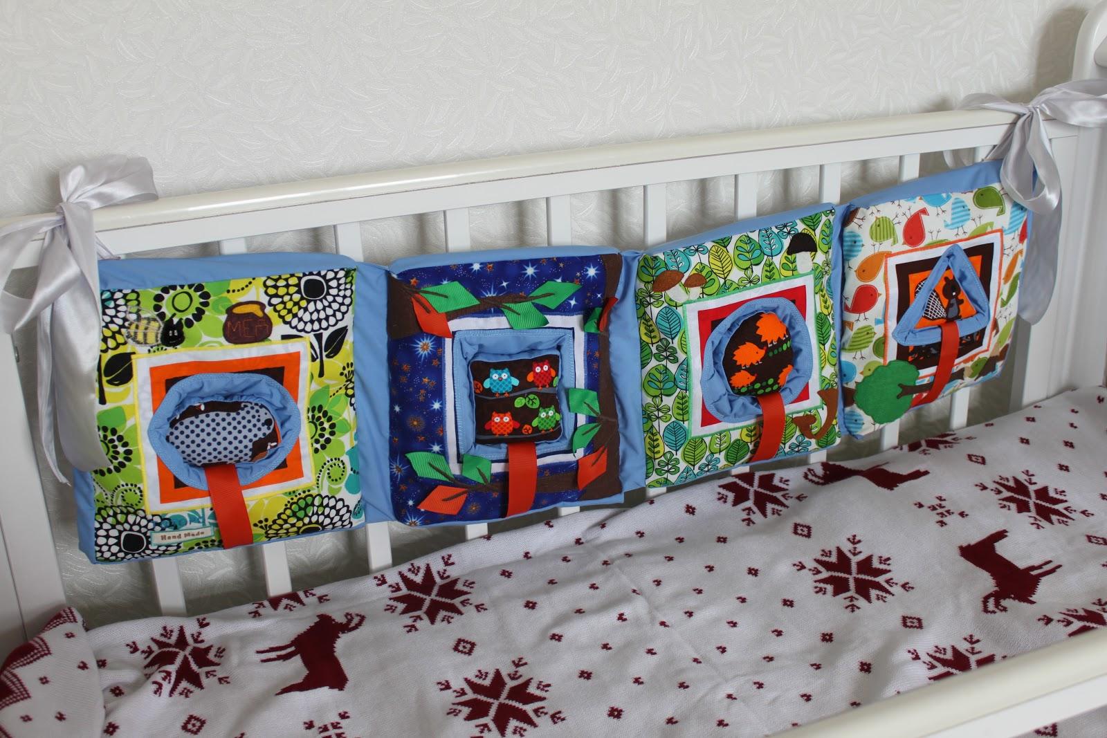 Развивающий бортик-книжка в детскую кроватку