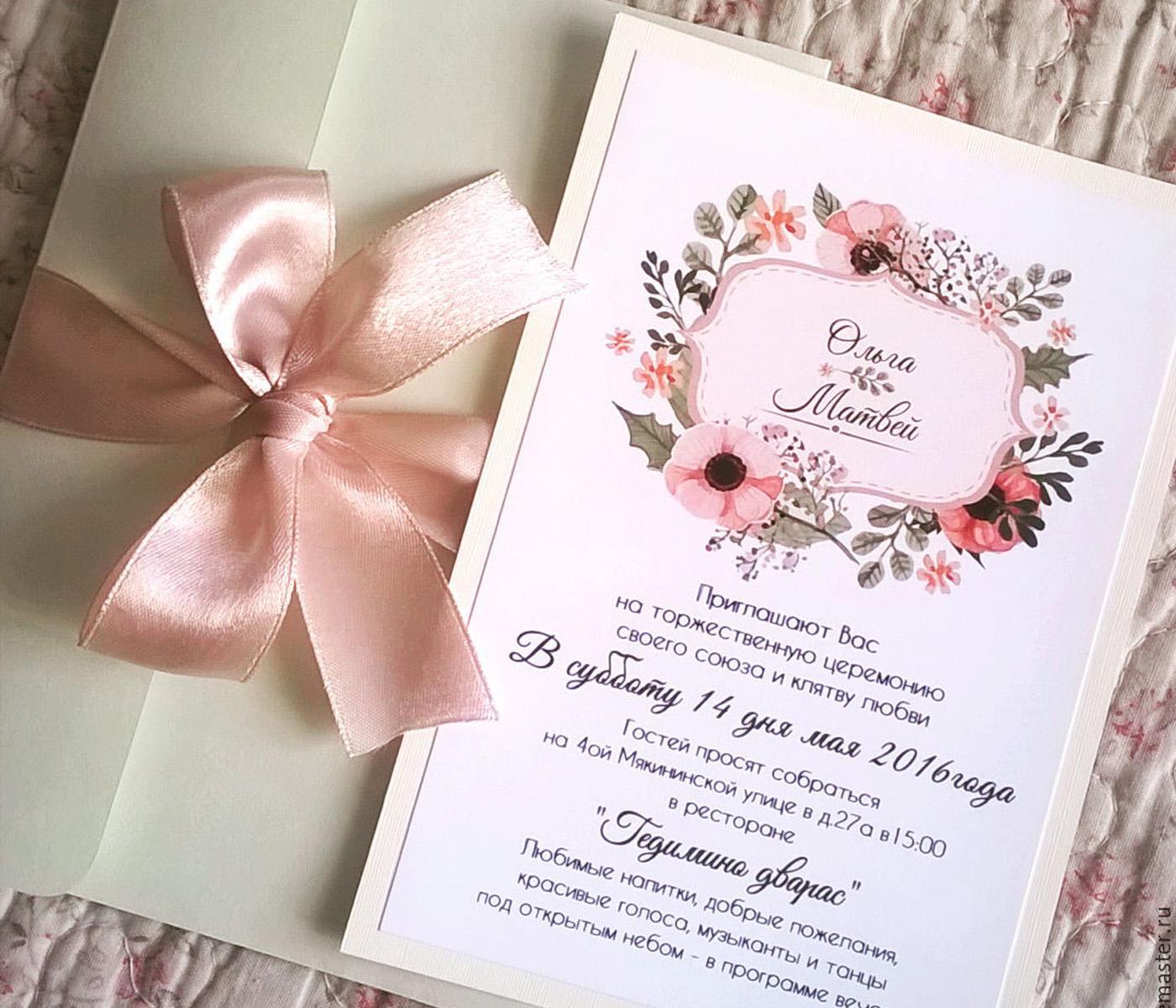 Приглашение на свадьбу. Шаблон и МК