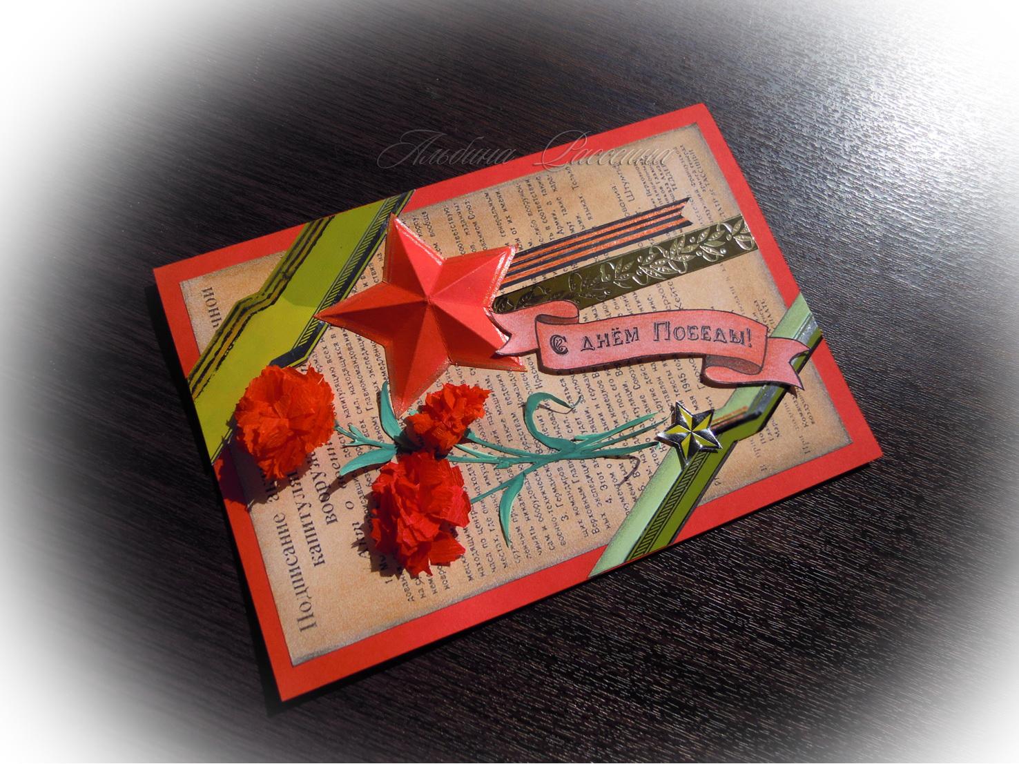 Пони, сделать своими руками открытки для ветеранов
