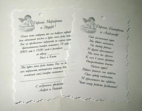 Рождения мужчине, приглашения на свадьбу стихи
