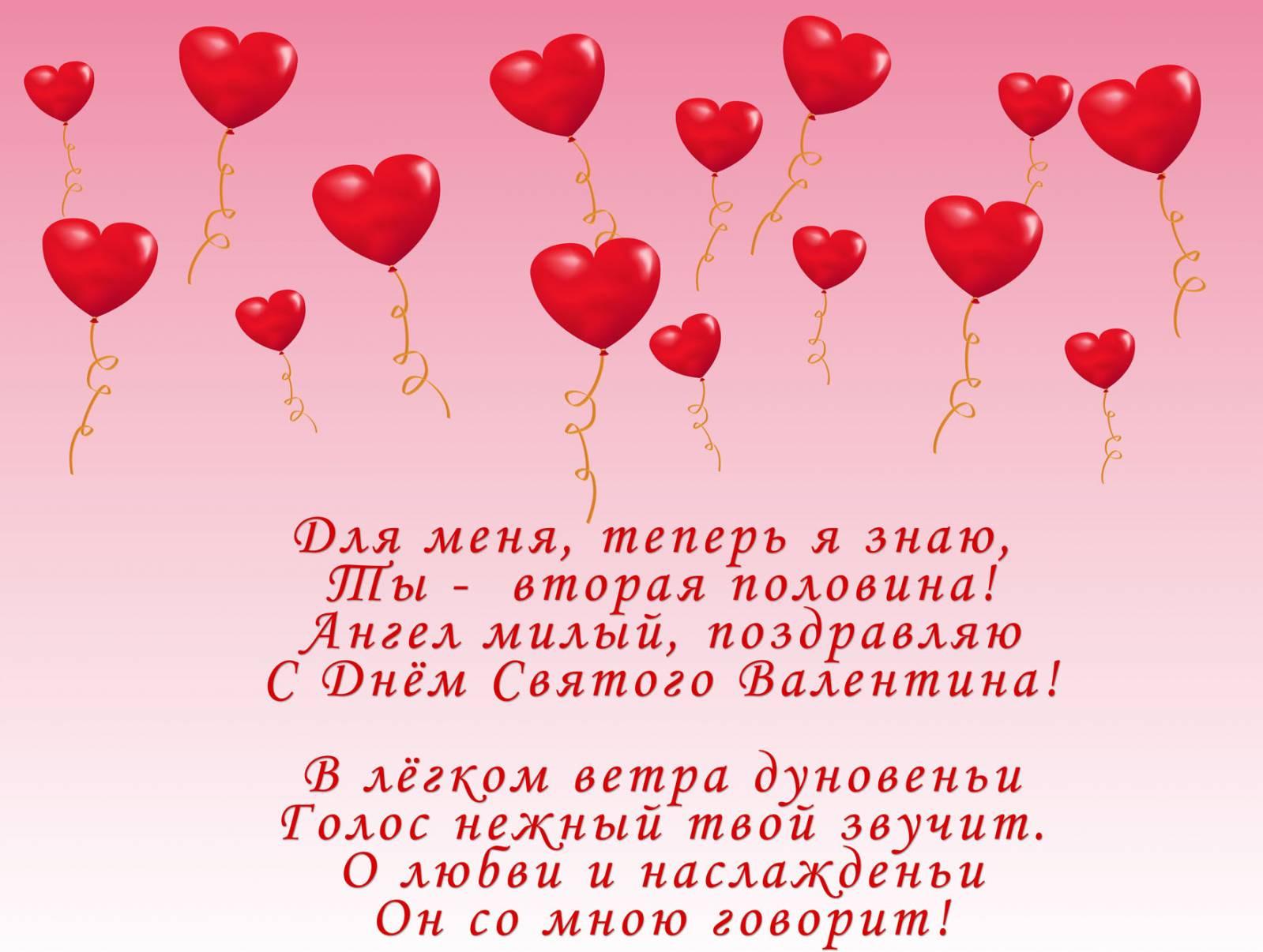 Открытки на 14 февраля стихи