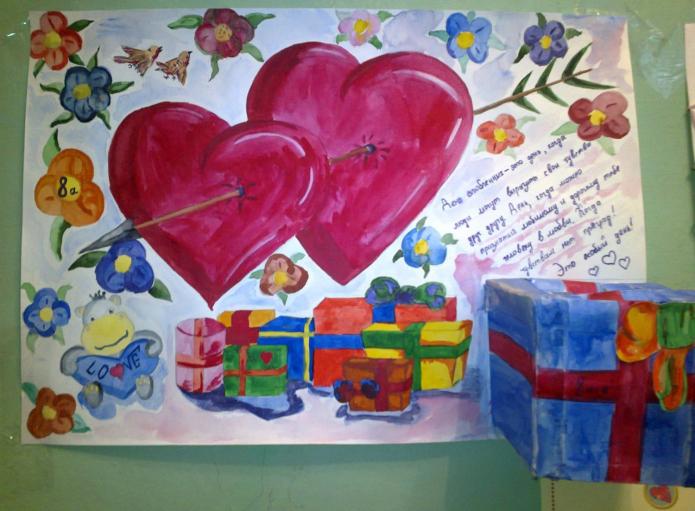 Плакат с сердцами и подарками