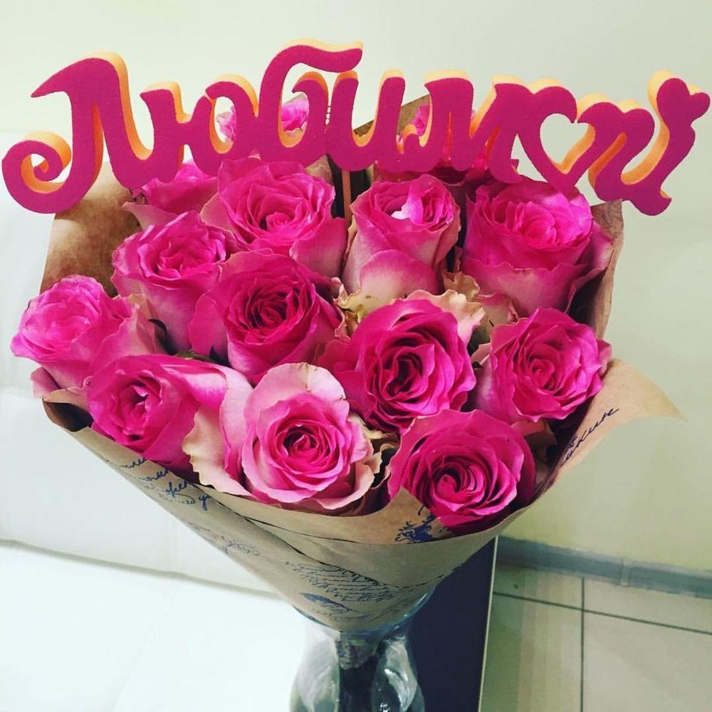 Поздравление для, картинки с цветами красивые букеты с надписями я люблю тебя