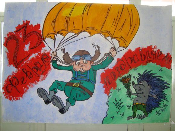 Нарисованный к 23 Февраля плакат с парашютистом