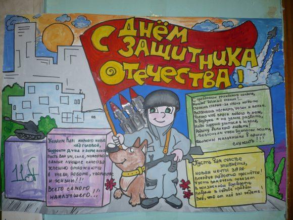 Нарисованный плакат с поздравлениями в стихах