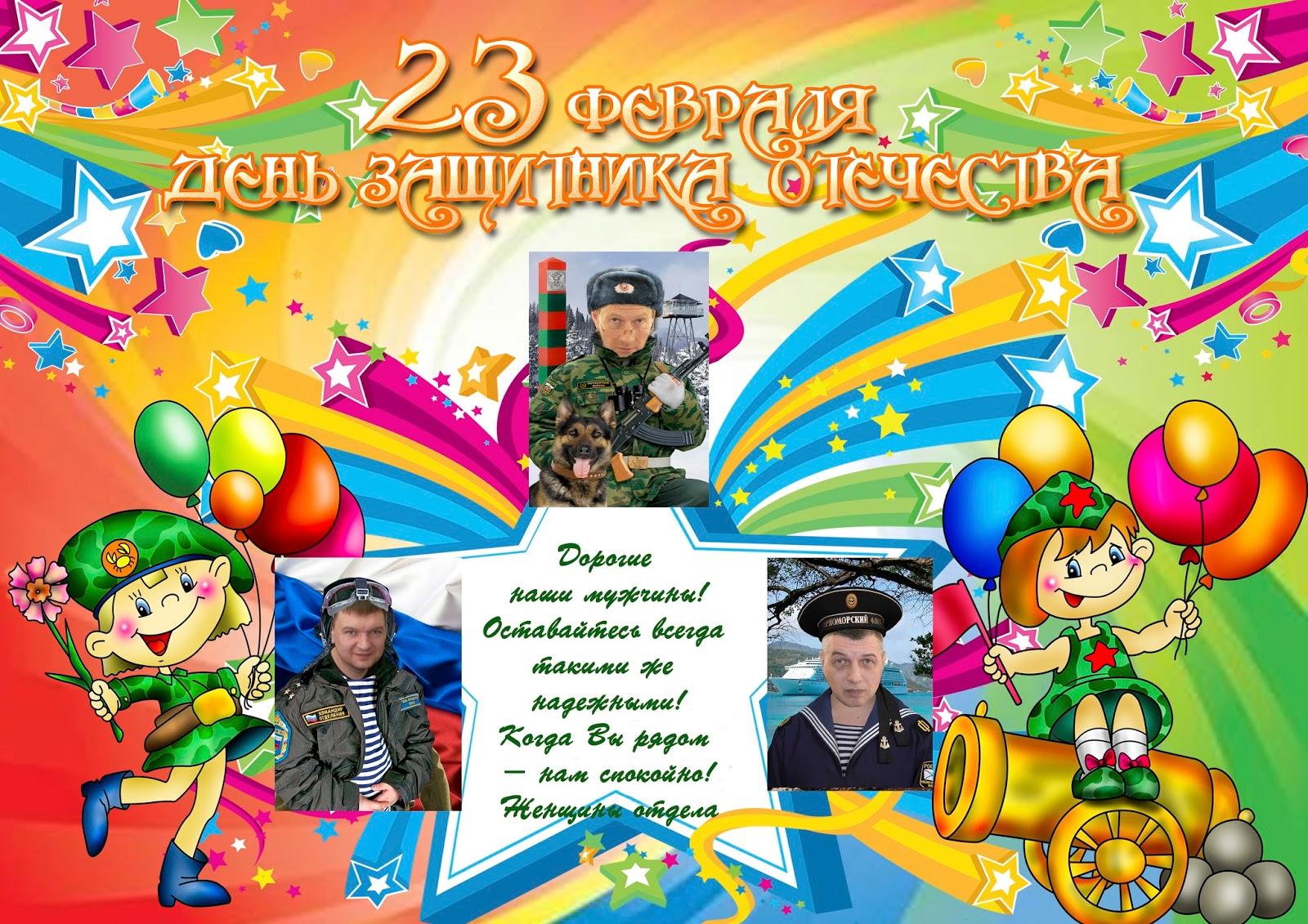 Плакат поздравление 23 февраля