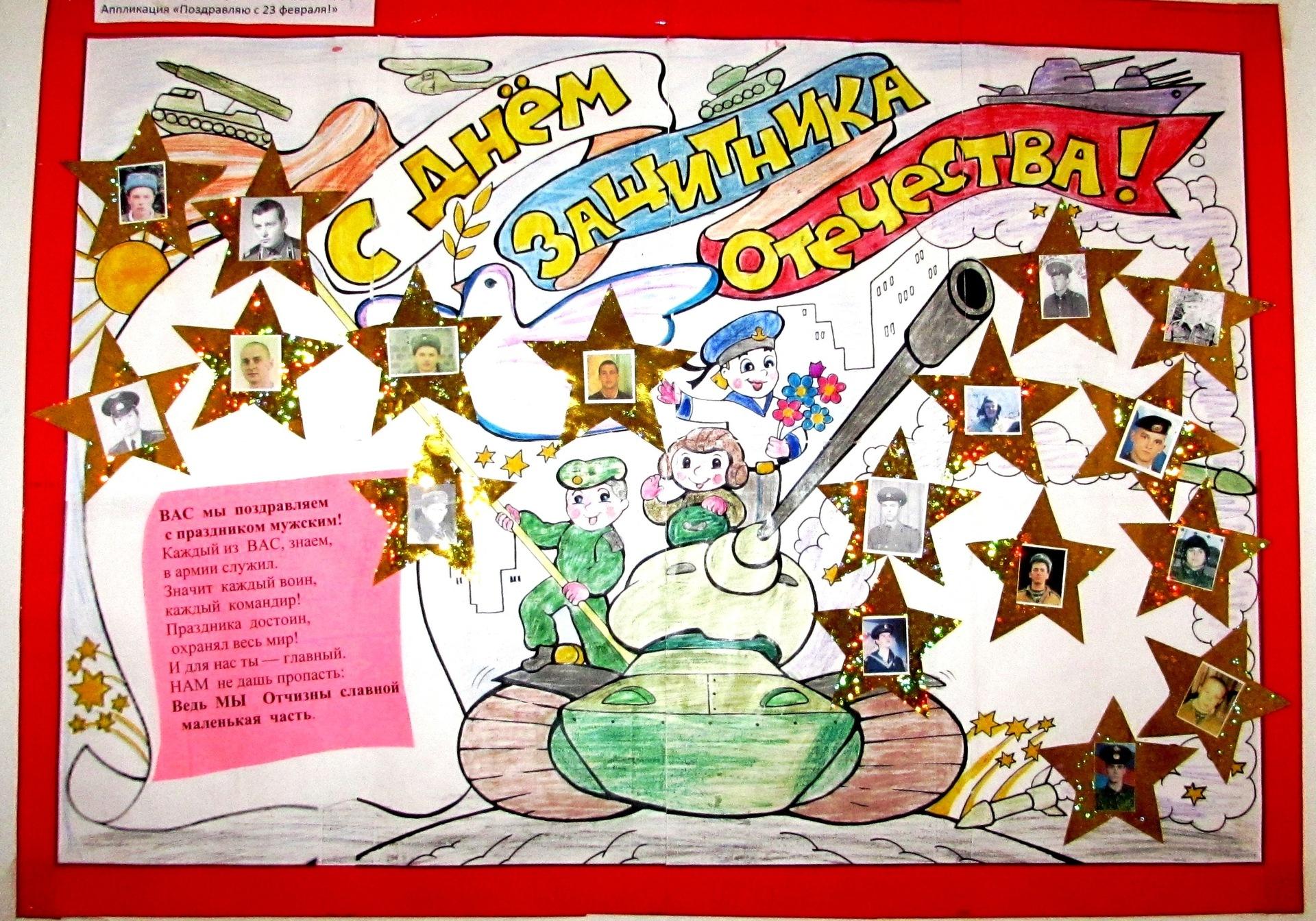 Шаблоны к 23 февраля для плаката в детсад, прикольные
