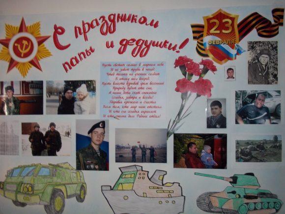 Плакат с поздравлениями и фотографиями для пап и дедушек