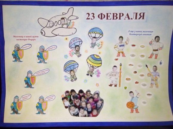 Поздравительный плакат для будущих защитников Отечества