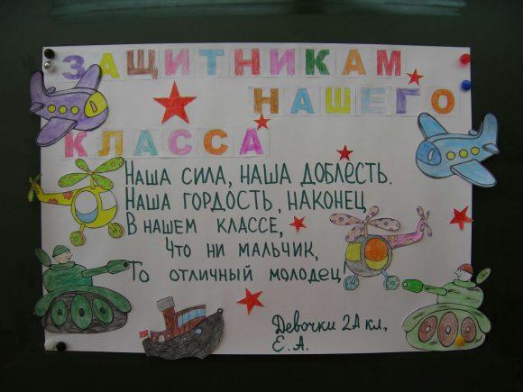 Стихотворное поздравление с 23 Февраля на плакате
