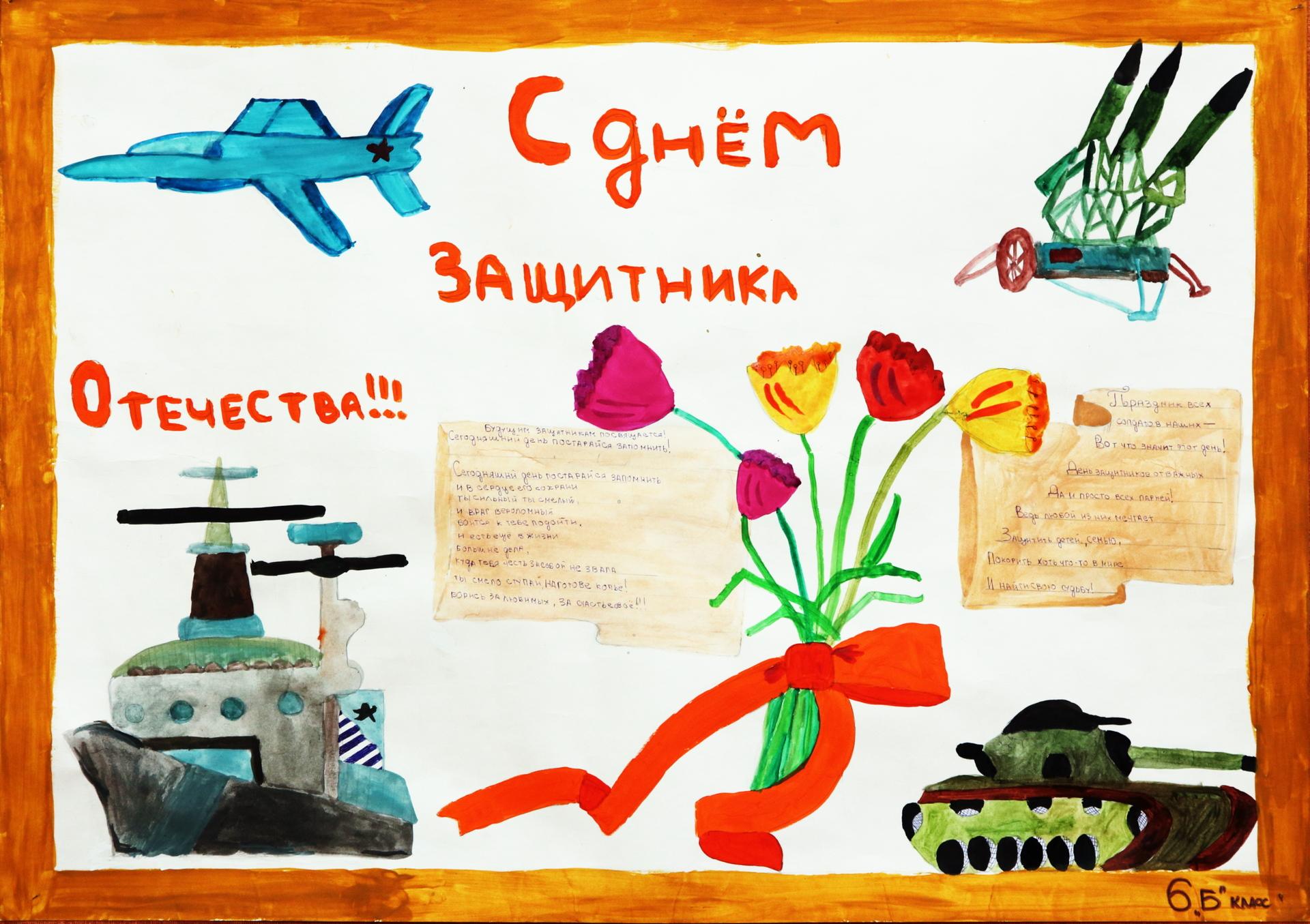 Рисунки открыток к 23 февраля своими руками, поздравление