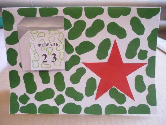 Камуфляжная открытка-аппликация в подарок