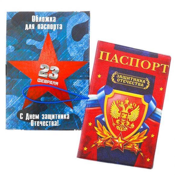 Обложки для паспорта на 23 Февраля