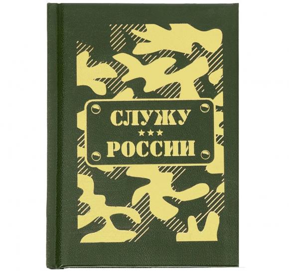 Ежедневник «Служу России»