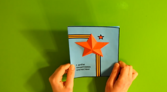 Готовая открытка со звездой