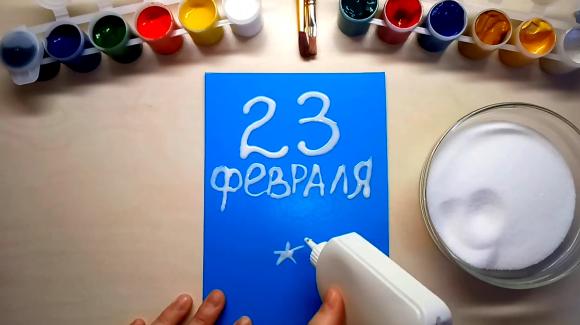 Надпись на голубой бумаге