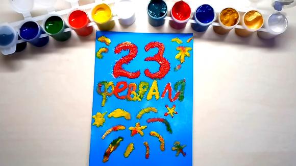 Раскрашенная красками открытка