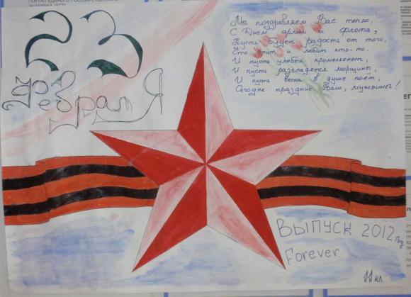 Стенгазета с нарисованной георгиевской лентой