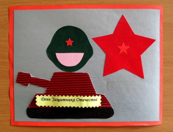 Аппликации из картона ко Дню Защитника