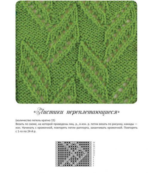 Ажурный узор с листьями
